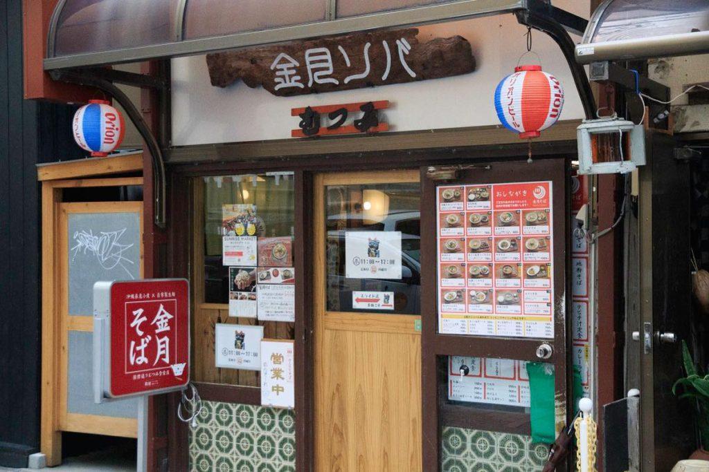 画像1: 金月そば 国際通りむつみ食堂店