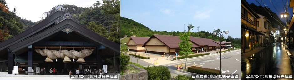 画像: 3つの世界遺産をめぐる 広島&島根の旅へ