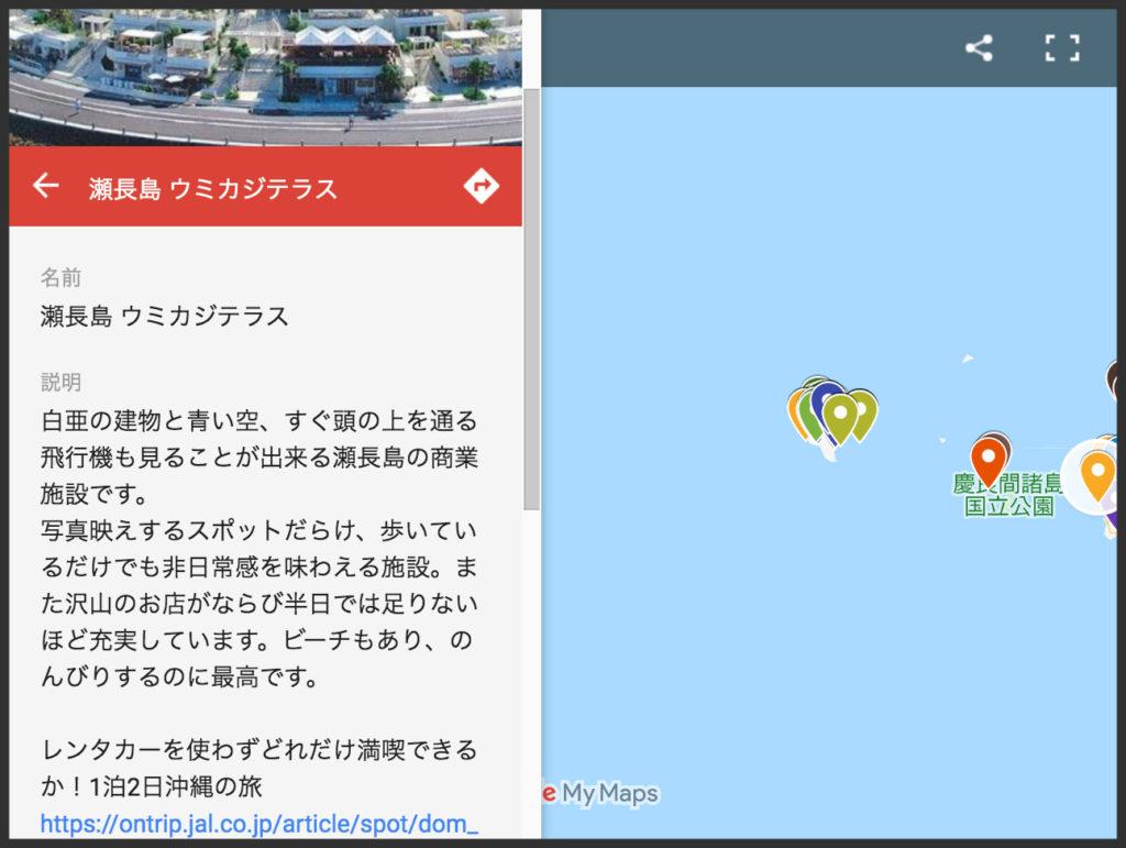 画像3: 8.Google マイマップ活用法