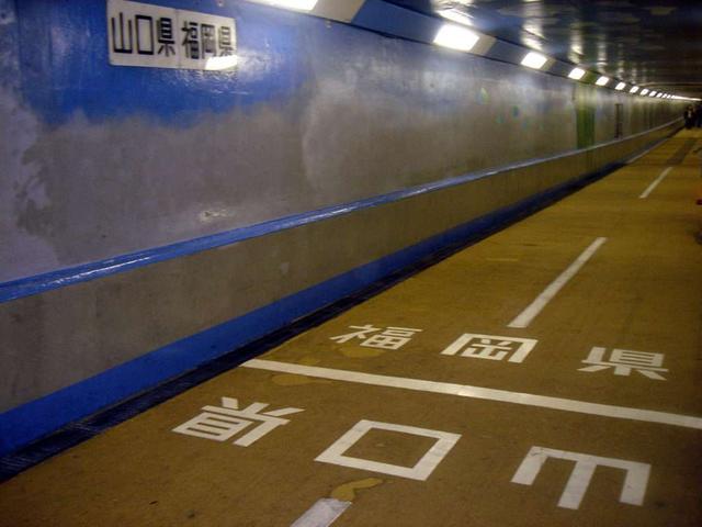 画像: 海底トンネルを歩いて通過できる、山口県と福岡県の県境(写真提供:北九州観光コンベンション協会)