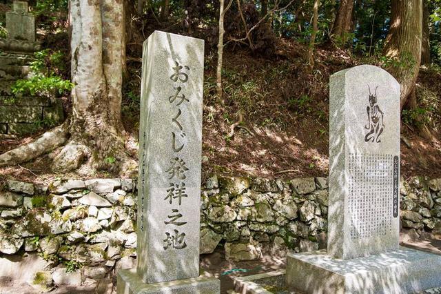 画像: 「おみくじ発祥之地」と記された石碑