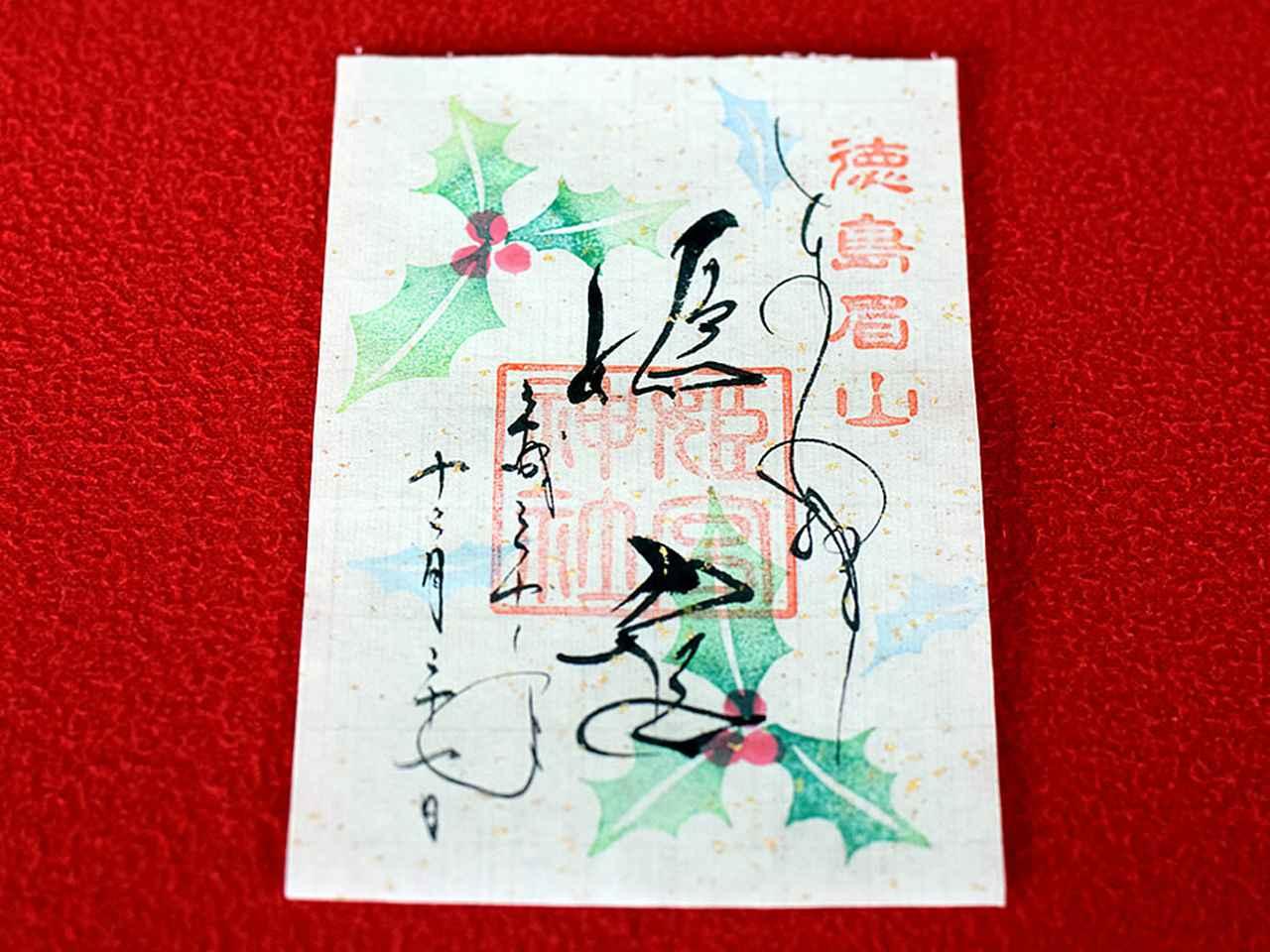 画像: 四季折々の植物などが添え印として描かれる美しい御朱印