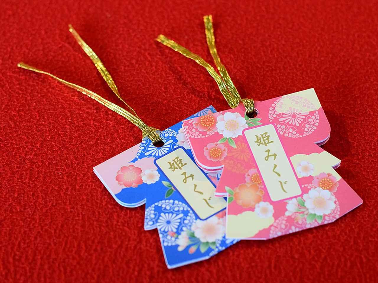 画像: 美しい振り袖を象った姫宮神社の「姫みくじ」