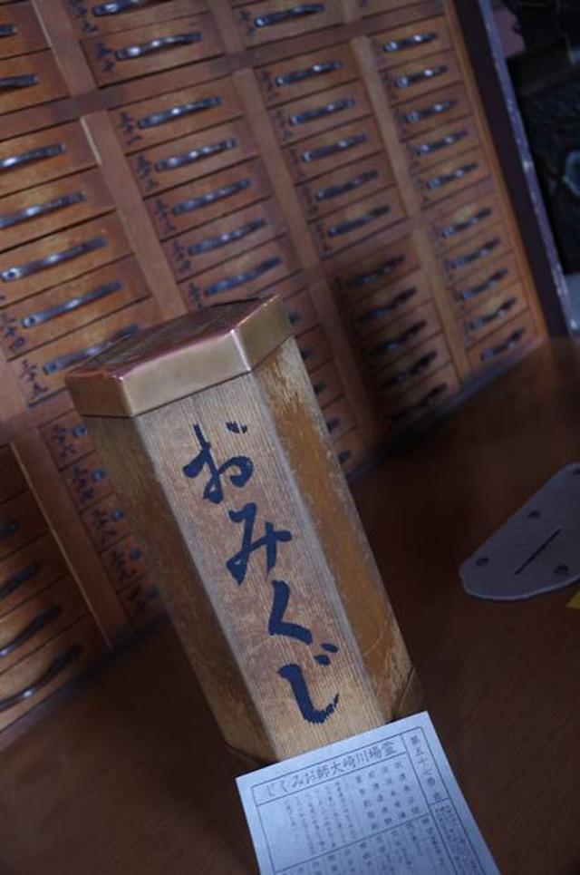 画像: 川崎大師のおみくじ。大吉や吉のほか、半吉、小凶、半凶、末凶など、区分が細かいのが特徴