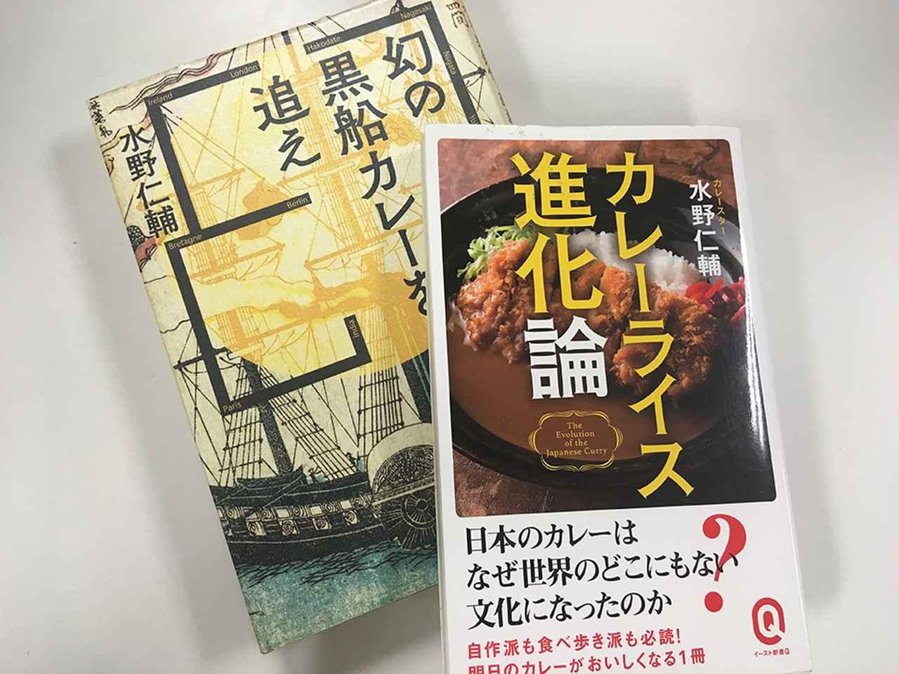 画像: 水野仁輔が書いたカレーに関する書籍は40冊以上