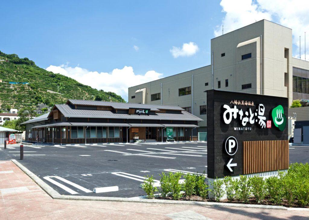 画像: 八幡浜市待望の温泉としてオープン!