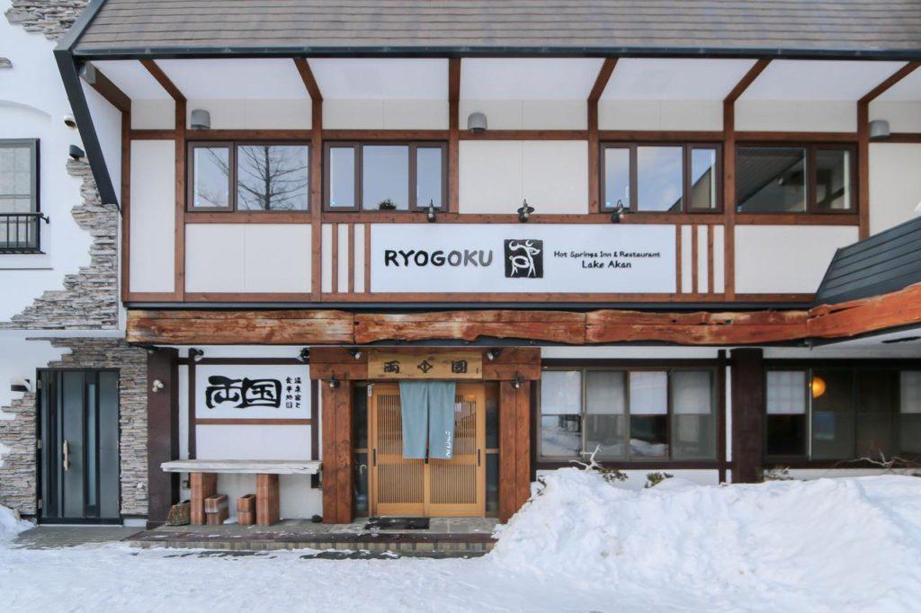 画像2: 温泉宿と食事処 両国総本店