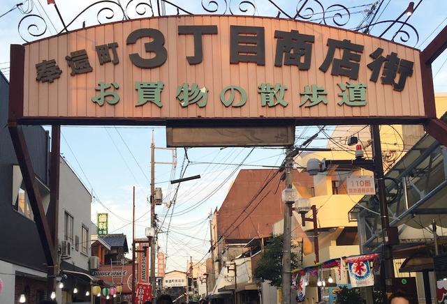 画像: 奉還町商店街