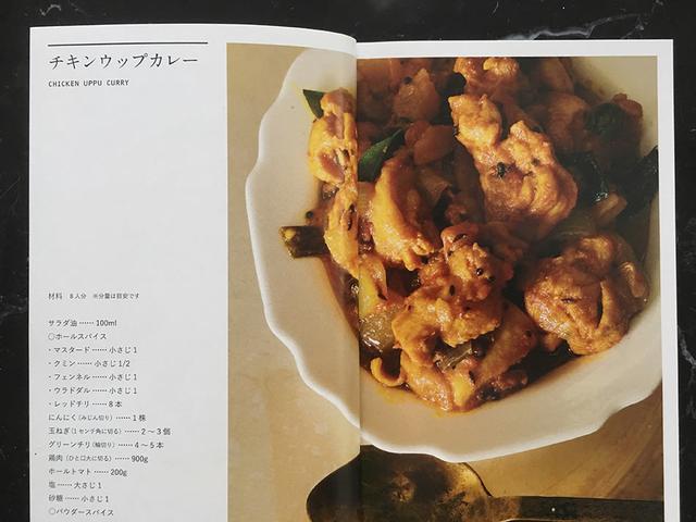 画像: 水野仁輔さんの著書『Labo India』より、チキンウップカレーレシピ紹介ページ