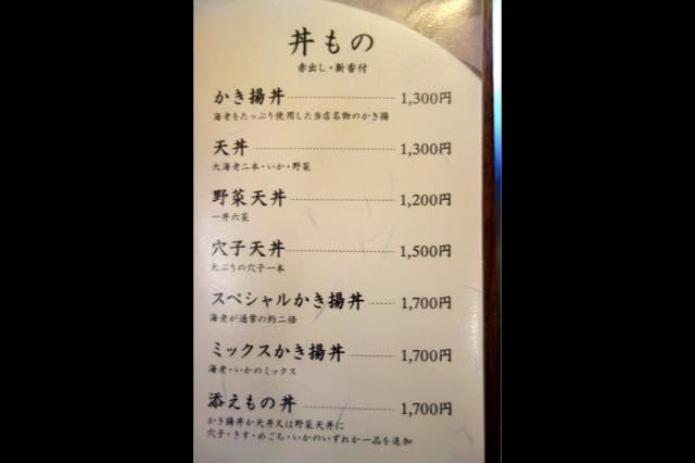 画像: 一番人気の「かき揚げ丼」はもちろん、「天丼」「野菜天丼」「穴子天丼」などさまざまな天ぷらが評判です。