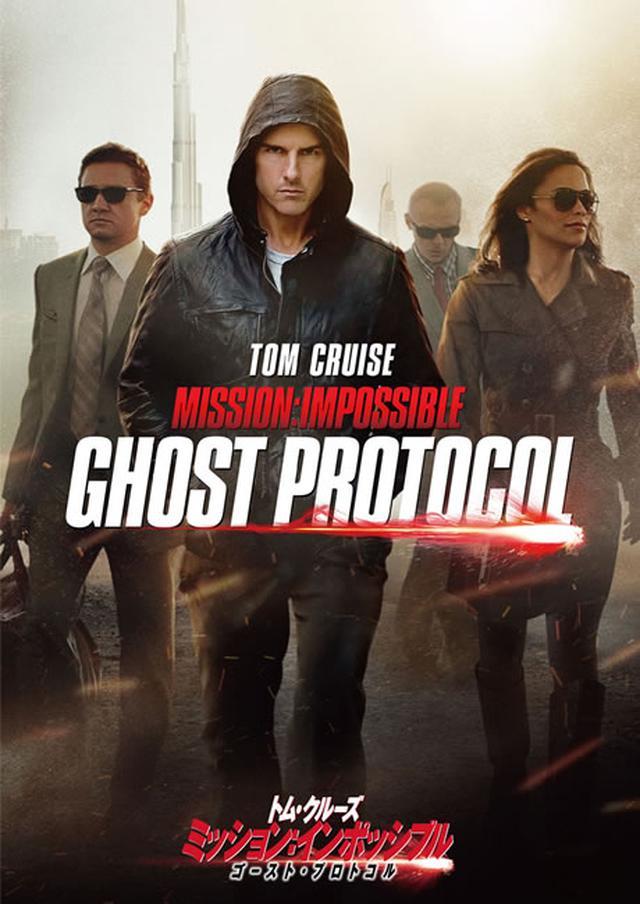 画像: 『ミッション・インポッシブル / ゴースト・プロトコル』(1,429円+税 / パラマウント・ジャパン合同会社)TM, (R) & Copyright (C) 2012 by Paramount Pictures. All Rights Reserved.