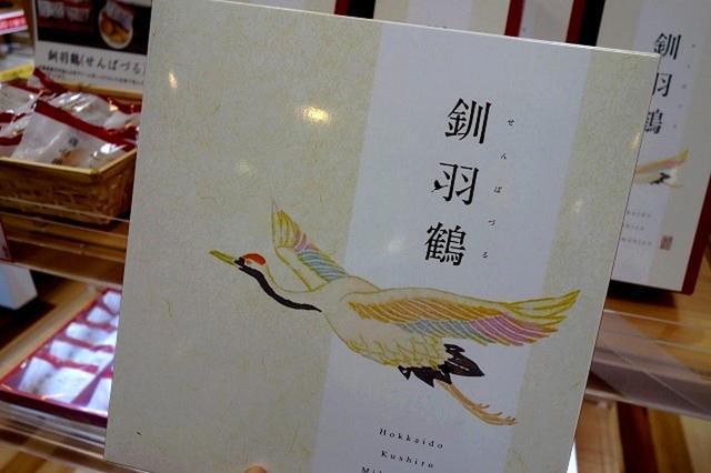画像: こちらは「釧羽鶴」10個入り1296円(税込)。やや重厚感も感じる紙箱に入っているので、ご進物にも最適