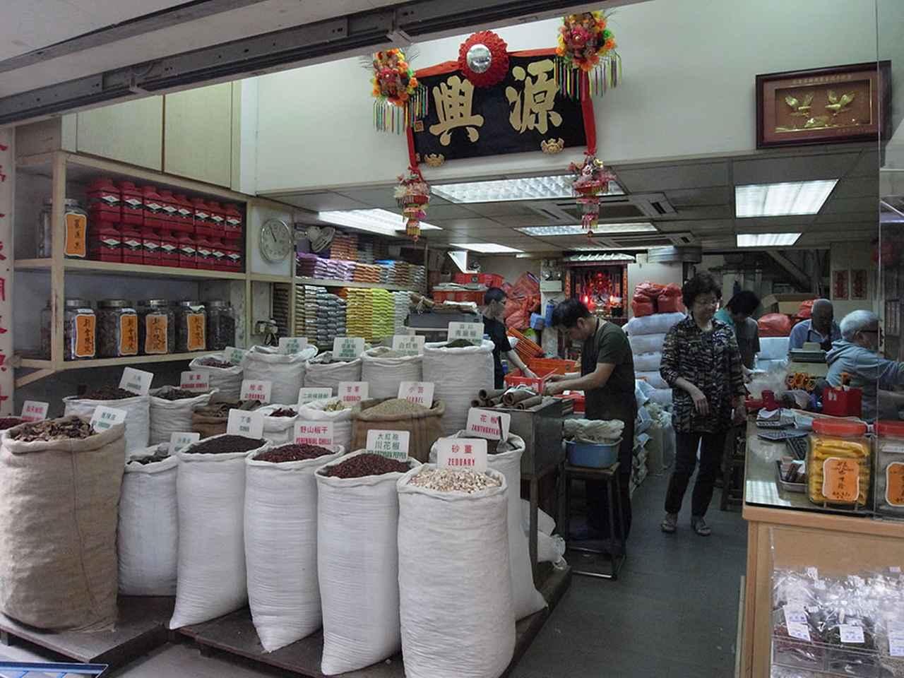 画像: 香港のスパイスショップ