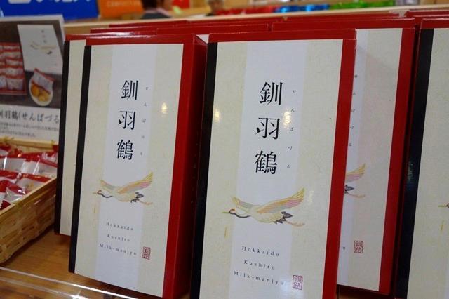 画像: 「釧羽鶴」5個入り697円(税込)。5個入りは紅白のほか黒も用いた彩りの、ちょっとスタイリッシュな雰囲気