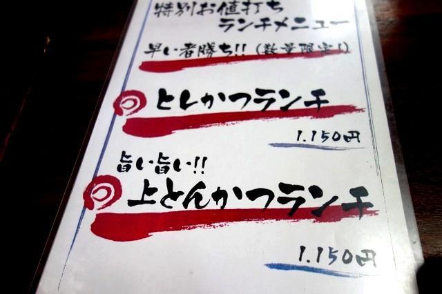 画像: 「上とんかつランチ」は味噌ソースのほか、デミグラスソースをアレンジしたオリジナルのとんかつソースもつく