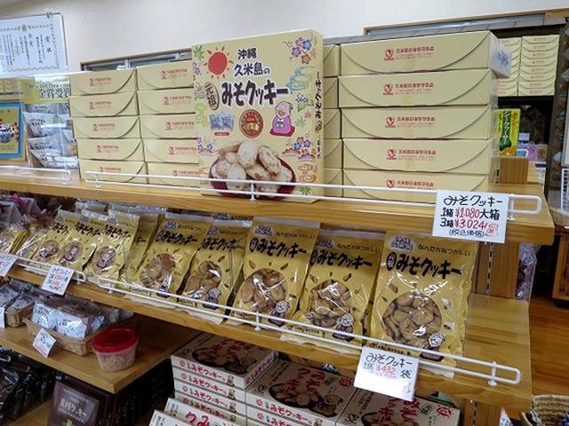 画像: 久米島銘菓の「元祖みそクッキー」は、「第26回全国菓子大博覧会・広島」金賞をはじめ、さまざまな大会で優秀賞を獲得しています。