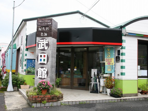画像: 「武田館」。店内はおろか倉庫に調度品や工芸品などがずらり。島内周遊道路の安房入口付近に位置し、交通便利な地にあります。