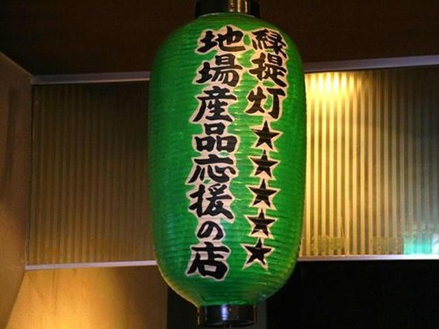 画像: 緑提灯がありました。なんと★5つ!なかなかお見かけしません。