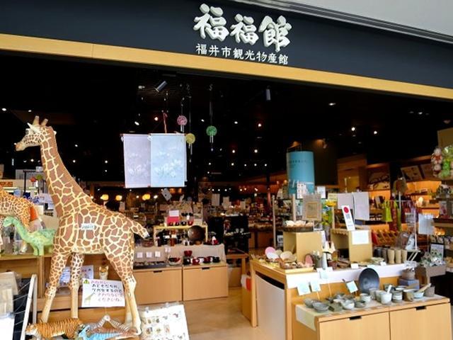 画像: JR福井駅西口の目の前、徒歩1分のハピリンという商業施設の2階に、「福井市観光物産館 福福館」が2016年4月にオープン!