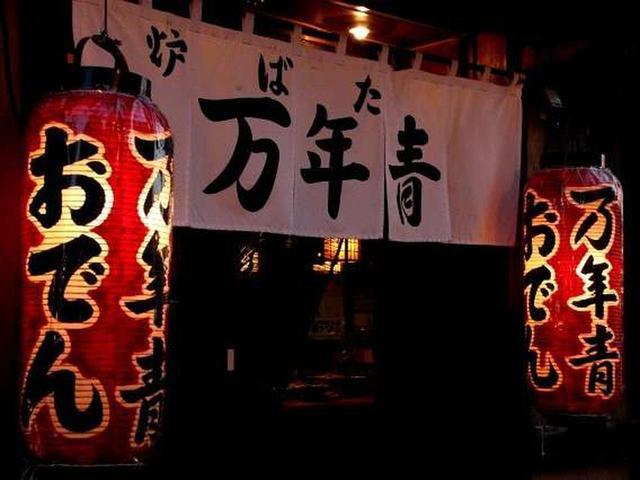画像: ろばた焼き発祥の地、釧路には約40軒の炉端焼き店があると言われますが、中でも人気なのが「万年青(おもと)」。
