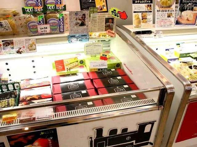 画像: 「horo酔カタラーナ」は、釧路空港限定、しかも「BLUESKY」限定。ここでしか購入できない商品。