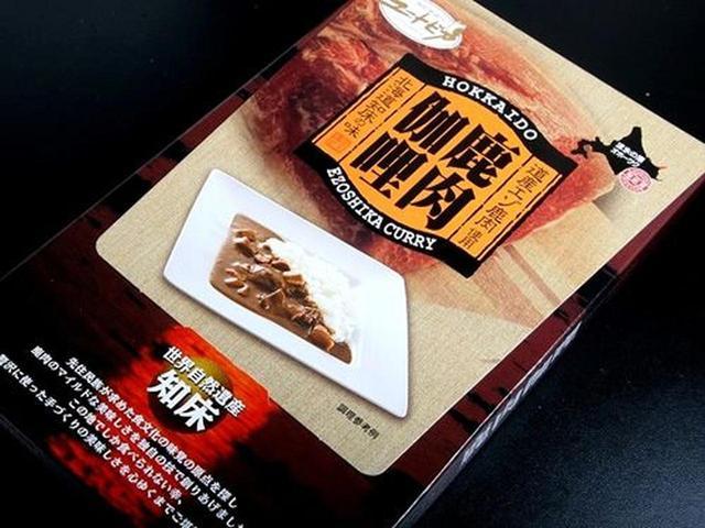 画像: 北海道ではエゾ鹿が多く、害獣なので森林保護の観点からも、駆除しています。そんな北海道のエゾ鹿肉を使用した「鹿肉カレー」