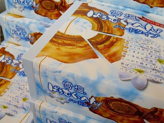 画像: 「雪塩 ばうむくーへん」の生地には「みやコッコ牧場」の宮古島産の平飼い鶏の卵がたっぷり贅沢に使われているとか。