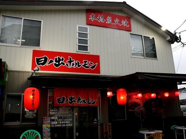 画像: 南宮崎駅から徒歩数分という交通便利な立地です。約4年前にリニューアルして、「より気軽に入店できる」雰囲気の店に。