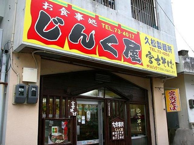 画像: 平良公設市場近くの『じんく屋』。地元の有名な久松製麺所の直営で、こちらでお店を開いてからすでに30年以上という大御所です。