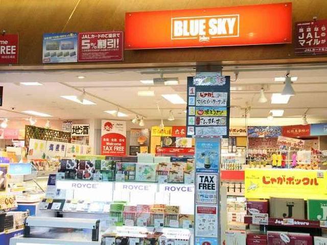 画像: 今回の番外編では、釧路空港2階「BLUESKY」から、とっておきのお土産をご紹介させて頂きます!