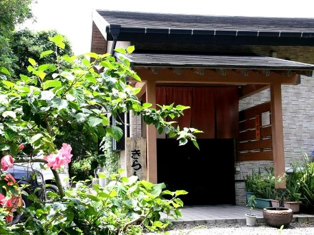 画像: 「隠れ家」。そんな言葉がぴったりのお蕎麦やさんが、屋久島にある「きらんくや」さんです。