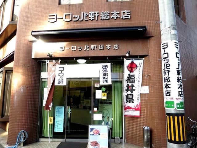 画像: 福井のソースカツ丼の元祖「ヨーロッパ軒」。福井市や敦賀市など10数店ありますが、今回は片町通りの「ヨーロッパ軒総本店」へ。