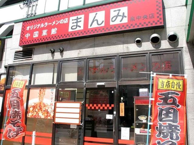 画像: 今、仙台で最も注目されているご当地グルメ「マーボー焼きそば」。おそらく元祖で、ブームの火付け役と言われているのが『まんみ』。