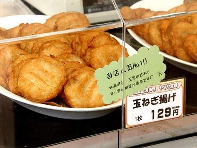 画像: 一番人気は「玉ねぎ揚げ」。北海道産玉ねぎの甘さも加わって、まさに一番人気というのが頷けます。
