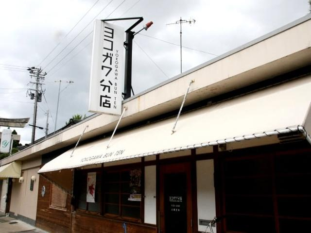 画像: 今回は「ヨコガワ分店」へと伺いました。創業は約50年前ですが、2010年に建て替えたのもあり、明るい雰囲気。