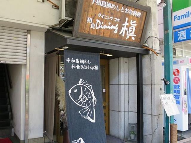 画像: 宇和島の郷土料理を松山市で提供しています。よくよく見ると、ジーンズの生地を用いた垂れ幕など、随所にこだわりが。