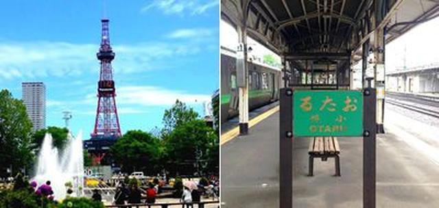 画像2: 札幌・小樽でご当地グルメを堪能。はんつ遠藤さんが2泊3日グルメの旅へ