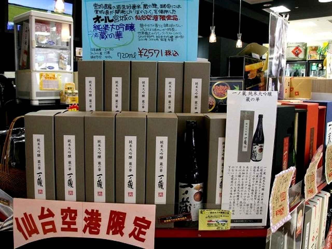 画像: 宮城の地酒『一ノ蔵』の定番品はもとより、季節や県内限定商品、金龍蔵の会商品を中心に、ここでしか買えない限定酒を販売。