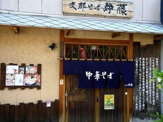 画像: 秋田市民市場の一画に「支那そば 伊藤」があります。