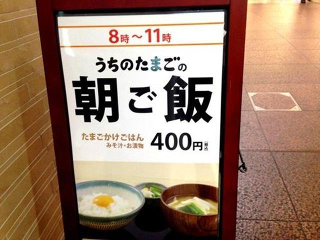 画像: たまごの販売なども行っていますが、凄い人気なのがイートイン、しかも朝8時~11時までは「朝ご飯」があるというのです。