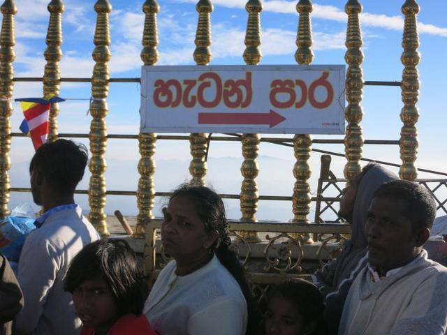 画像: 「ハタン・パーラ(ハットン道)」と書かれている。ナラタニヤへ降りていく出口