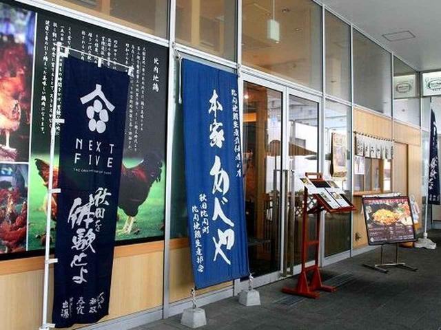 画像: 商業施設「エリアなかいち」の1階にあるのが、秋田県比内地鶏生産責任者の店「本家あべや 秋田店」。