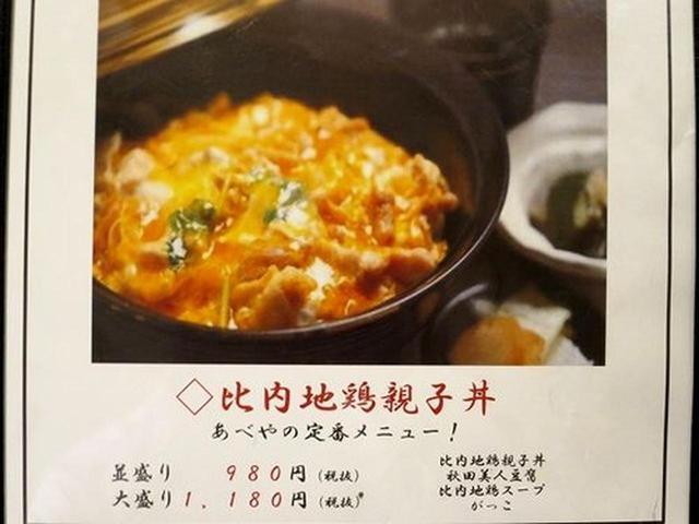 画像: お目当ては比内地鶏親子丼!比内地鶏はその稀少性から県外へと売られてしまうことが多く、県内でもなかなか味わえないのだとか。