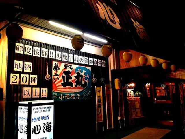 画像: 外観からして美味しそう!「鮮度抜群!!男鹿半島の漁師直営店」の文字が踊ります。店内は座敷スタイルで、靴を脱いで上がります。