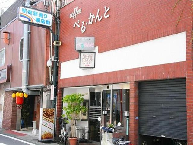 画像: JR紀伊田辺駅前にある、昭和的な喫茶店。『珈琲専科べる・かんと』です。