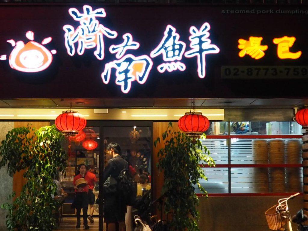 """画像5: 台北ナンバーワンの""""薄皮つゆだく"""" 「濟南鮮湯包」"""