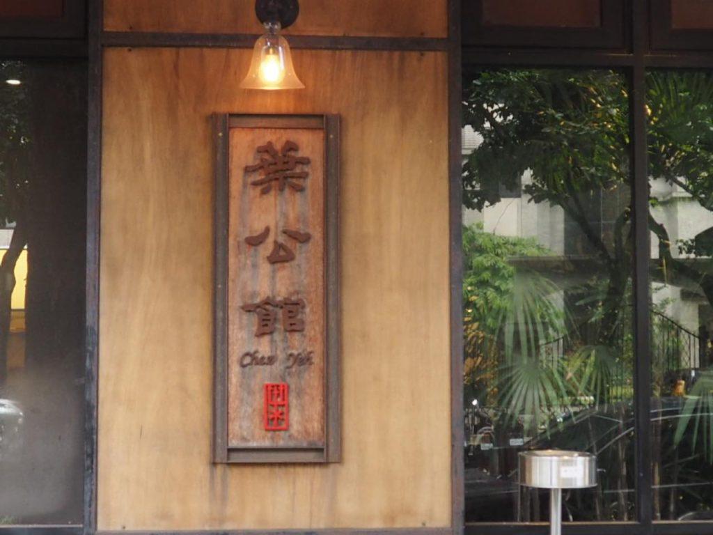 画像1: こだわりつくした伝統的な小籠包はレストラン「葉公館」 で