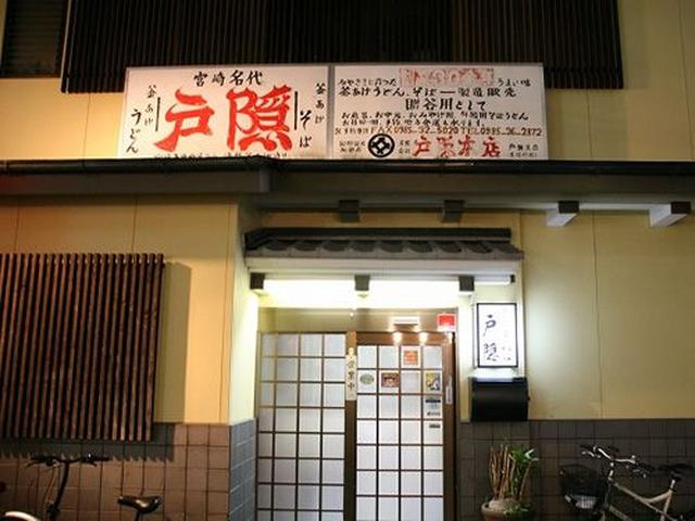 画像: 宮崎の夜のうどんシーンを牽引するのが『戸隠』。