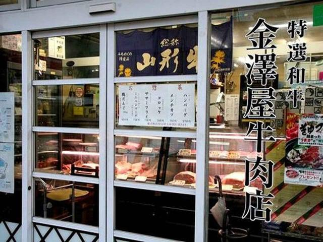 画像: 明治26年創業の老舗精肉店『金澤屋牛肉店』。創業以来、最高品質の米沢牛、山形牛の販売をなさっています。