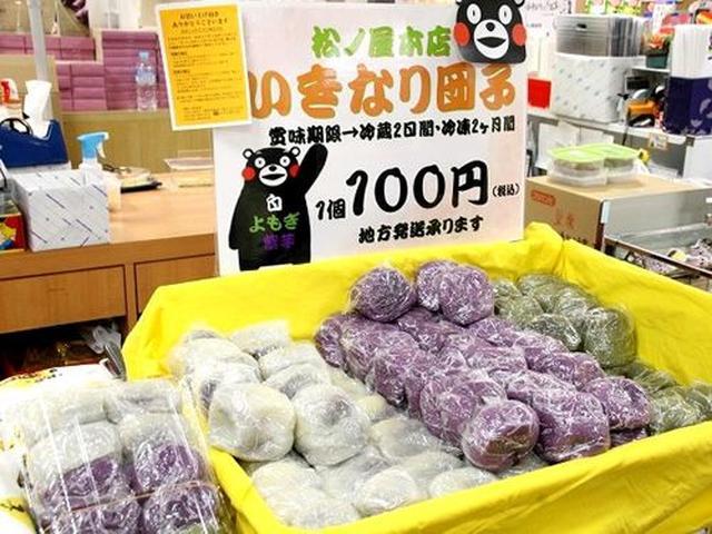 画像: 『松ノ屋本店』の「いきなり団子」。いきなり団子は、中に大きなサツマイモとそのまわりにあんこが入ったお餅で、熊本名物です。